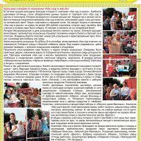 Газета №86 октябрь 2018 г.