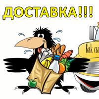 ПРОДУКТЫ ИЗ МАГАЗИНОВ «КАК СЫР В МАСЛЕ» НА ДОМ!!!!