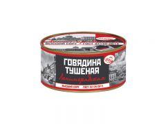 """Говядина тушеная ГОСТ """"Ленинградская"""" 0,325  /Гатчинская МК/"""