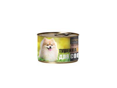 Тушенка  для мелких пород собак 190 г